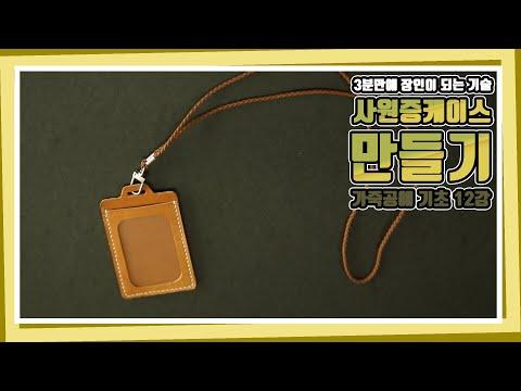 [가죽공예 기초] 12.사원증케이스 만들기 | Leather Craft | 가죽공예 독학