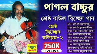 পাগল বাচ্চুর শ্রেষ্ঠ বাউল বিচ্ছেদ গান | Pagol Bachchu Super Baul Bicched Gaan | Vol - 2