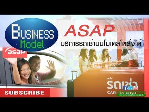 Business  Model | ASAP บริการรถเช่าบนโมเดลโตสั่งได้ #30/8/17