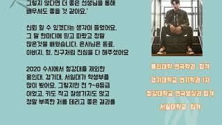 [수시 합격비결 , 인연기학원] 2020학년도 연극영화…