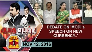 "Aayutha Ezhuthu 12-11-2016 Debate on ""Modi's speech on new currency"" – Thanthi TV Show"