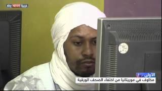 الإعلام الرقمي يهدد صحف موريتانيا