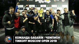 Команда Gagarin - чемпион Tinkoff Moscow Open 2018