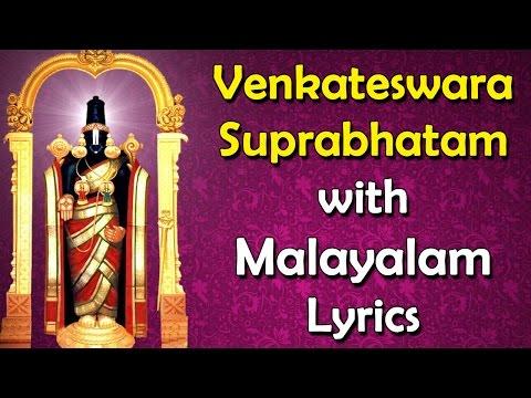 SRI VENKATESWARA SUPRABATHAM With Malayalam Lyrics | Bhakthi