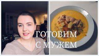 МОЛОЧНЫЙ СУП С РЫБОЙ | Норвежский суп дома | Влог с мужем | Швеция | Мукбенг, Мукбанг