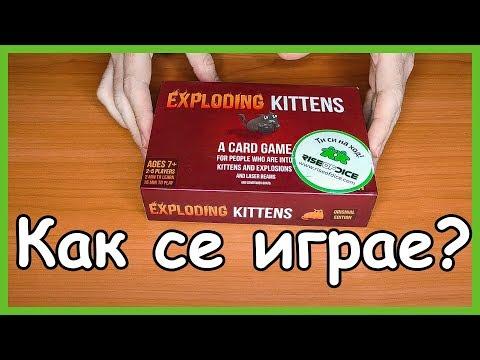 Експлодиращи котета - правила (как се играе)   парти настолна игра (Част 1)