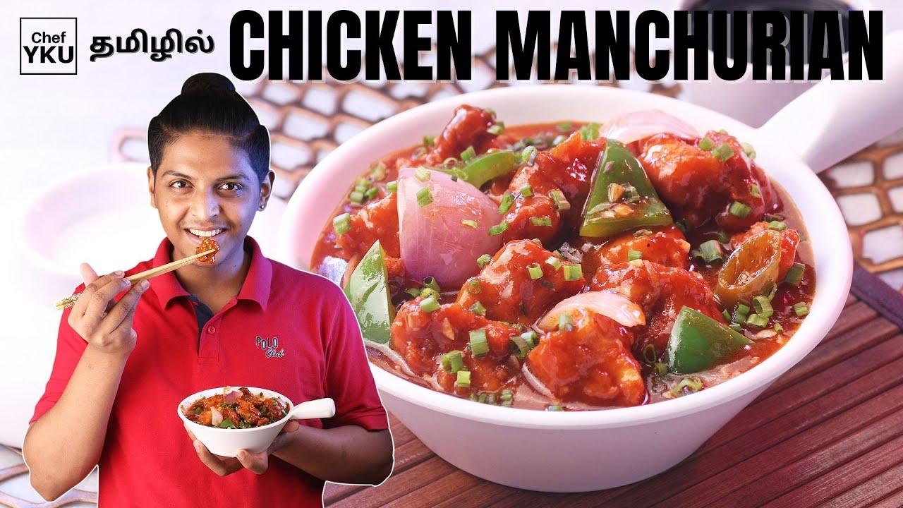 Download Chicken Manchurian Gravy Recipe in Tamil | Chicken Manchurian Gravy Restaurant Style