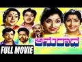 Anuradha – ಅನುರಾಧ| Kannada Full Movie | FEAT. M Pandaribai, Mynavathi