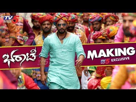 Bharaate | Roaring Star Sri Murali Bharaate Movie Making Exclusive | TV5 Kannada
