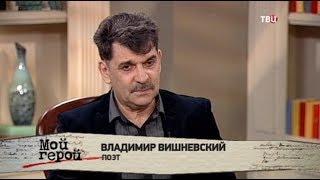 Смотреть Владимир Вишневский. Мой герой онлайн