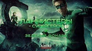 Ланнистеры - супергерои, а Зеленый Фонарь получил Зеленый Свет (Кино.Новости)
