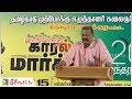 Karl Marx - S A Perumal speech | எஸ். ஏ. பெருமாள் | காரல் மார்க்ஸ் 200வது பிறந்தநாள் விழா