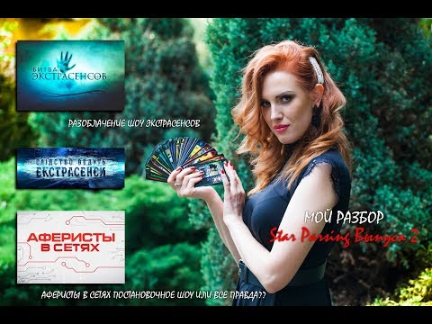 РАЗБОР БИТВЫ ЭКСТРАСЕНСОВ /АФЕРИСТЫ В СЕТЯХ /Star Раrsing /Выпуск 2