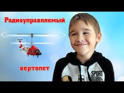 Радиоуправляемый вертолет, игры для мальчиков