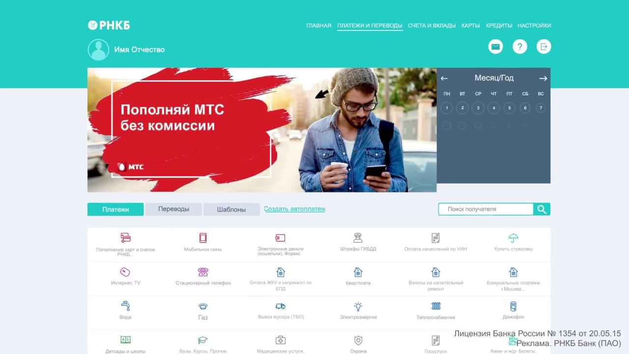 Потребительский кредит в рнкб севастополь