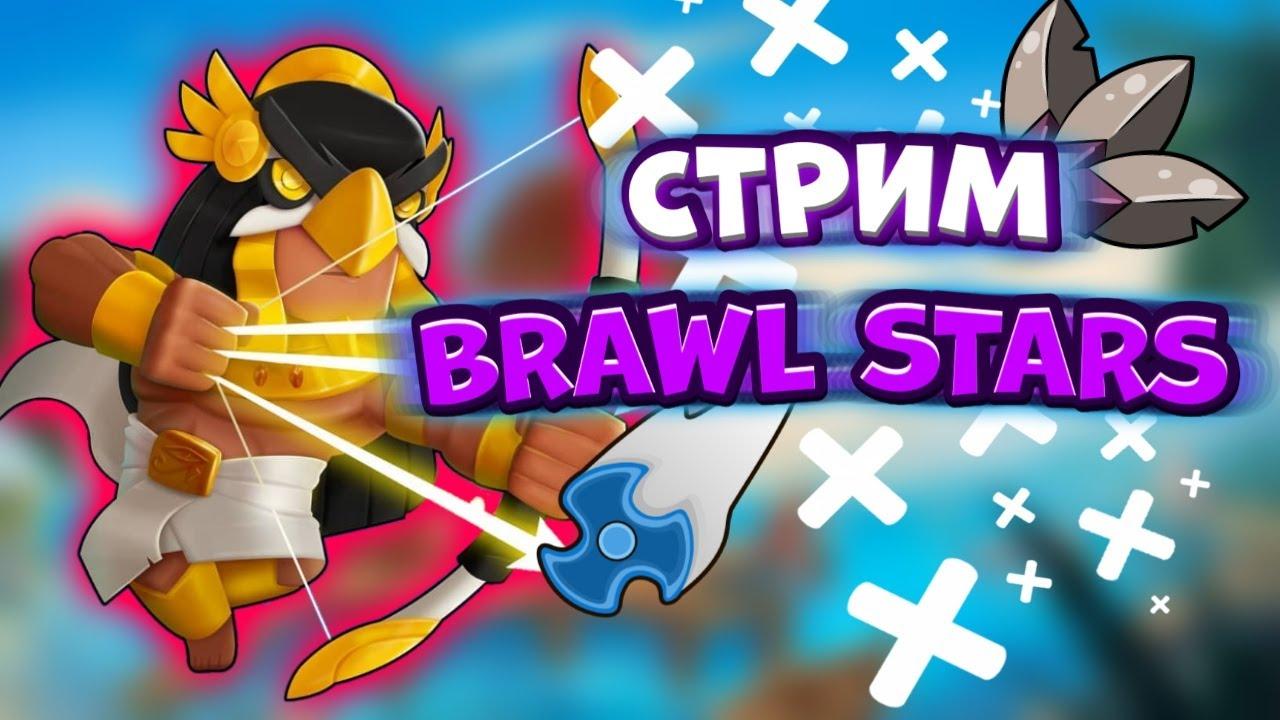 Играю в Brawl Stars с подписчиками в дружескую игру  цель 490 подписчиков