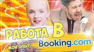 Работа в Booking.com В Великобритании | Мой опыт