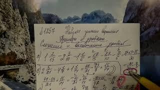 1257 математика 6 класс. Примеры с дробями. Сложение и вычитание дробей.