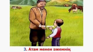 Ата әжем Караоке