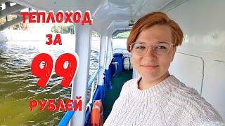 Фото Речной трамвайчик Москва 2021 достопримечательности. Семейный влог. Куда сходить в Москве с детьми.