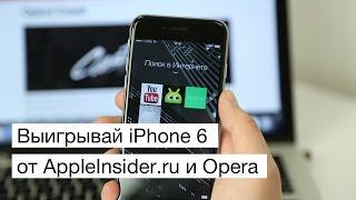 Выигрывай iPhone 6 от AppleInsider.ru и Opera!