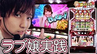 【ラブ嬢】新宿のキャバ嬢を口説きに行きます。【 いそまるの成り上がり回胴録#122】[パチスロ][スロット] thumbnail