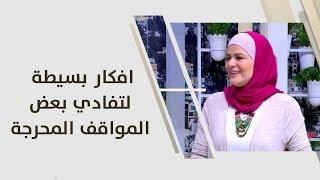 سميرة الكيلاني - افكار بسيطة لتفادي بعض المواقف المحرجة
