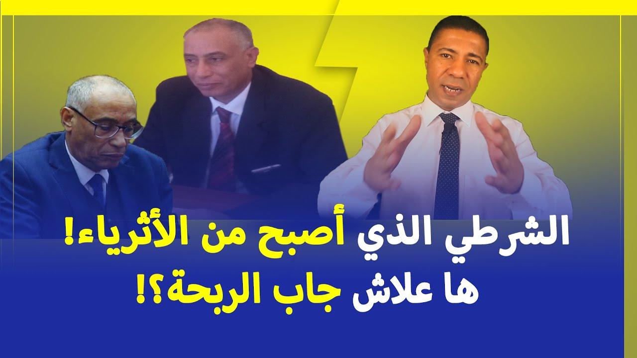 البرلماني عبد الرحيم الكامل، الشرطي الذي أصبح ملياردير من السياسة.. ها كيفاش جاب الربحة