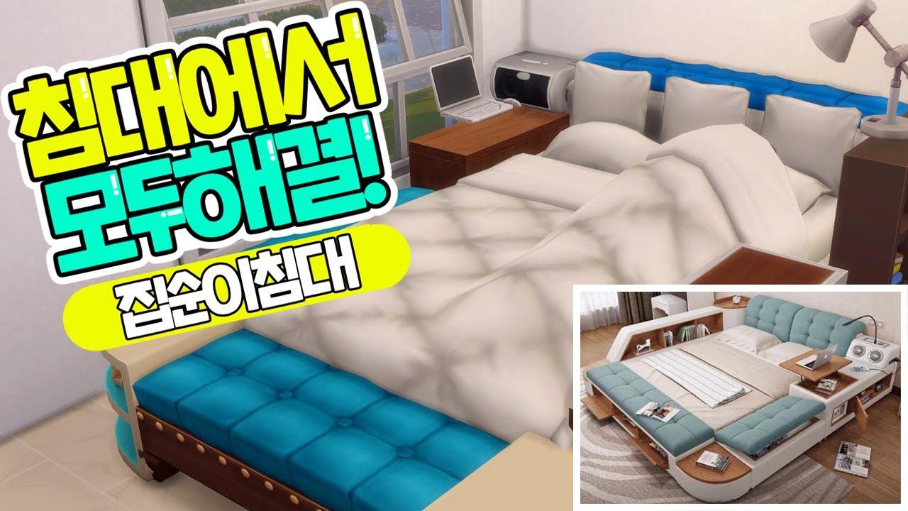 침대 밖은 위험해! 심즈로 집순이 침대를 만들어보자! |심즈4|베이비하품