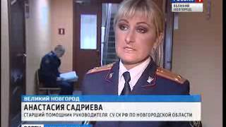 В Новгородском районном суде огласили приговор фигурантам «Дорожного дела»
