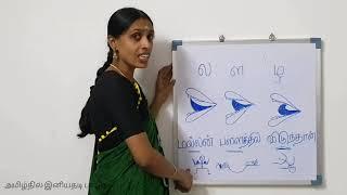 ல,ழ,ள | ர,ற | ந,ண,ன | சரியான உச்சரிப்பு வேறுபாடு | Tamil la, ra, na pronunciation | Ucharippu