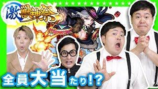 【モンスト】激獣神祭ガチャ50連!!全員大当たりに感激!!【GameMarket】