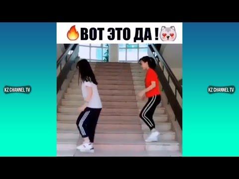 ЭТОТ ТАНЕЦ ВЗОРВАЛ ИНТЕРНЕТ | Самые Лучшие ПРИКОЛЫ И DUBSMASH танцы КАЗАХСТАН РОССИЯ #205