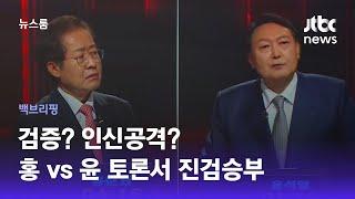 [백브리핑] 검증? 인신공격?…홍준표 vs 윤석열 토론서 진검승부 / JTBC 뉴스룸