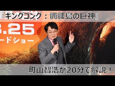町山智浩さんが解説!20分で分かる『キングコング:髑髏島の巨神』 の楽しみ方