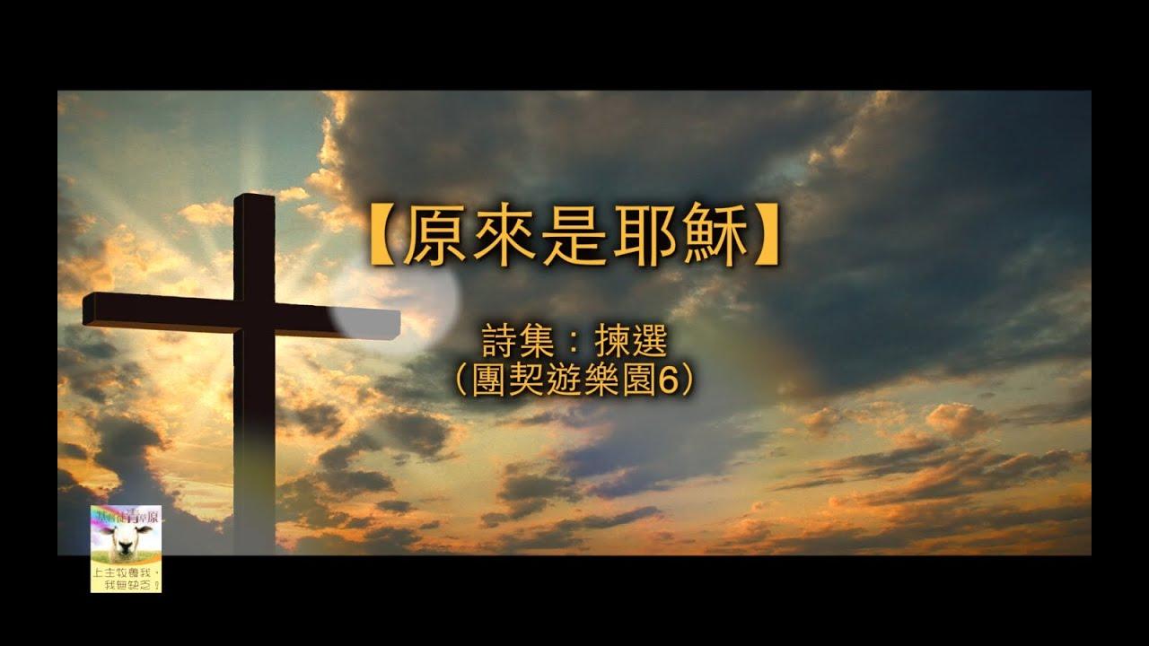 【青草原詩歌】原來是耶穌(粵)