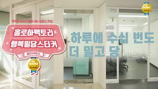 미세요 당기세요 고정문 도어 사인보드, 행복밀당스티커