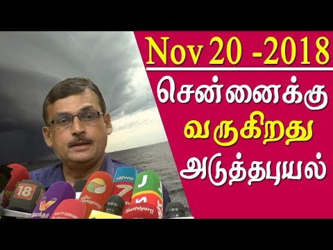 #tamilnadu After GAJA New CYCLONE to hit chennai on NOV 19 tamil news live breaking news in tamil
