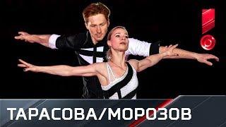 Показательные выступления. Евгения Тарасова/Владимир Морозов. Гран-при России
