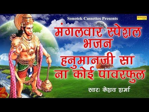 मंगलवार स्पेशल भजन : हनुमान जी सा ना कोई पावरफुल : Most Popular Hanumanji Ke Bhajan