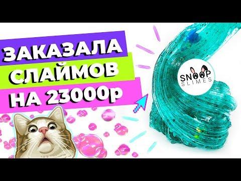 ЗАКАЗАЛА СЛАЙМОВ НА 23000р | ОБЗОР SNOOP SLIMES | SLIMOSHOP