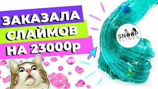 ЗАКАЗАЛА СЛАЙМОВ НА 23000р | ОБЗОР SNOOP SLIMES | SLIMOSHOP