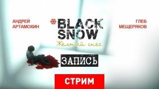 Live. Black Snow: Желтый снег
