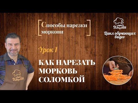 Вопрос: Как нарезать морковь соломкой?