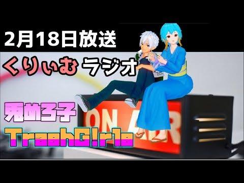 第14回くりぃむラジオ
