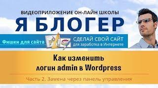 видео Как обновить дату постов WordPress одним кликом