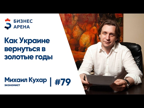 Как Украине вернуться