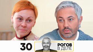Рогов в деле   Выпуск 30