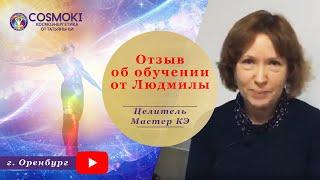 Космоэнергетика отзыв обучение у Татьяны Ки от Людмилы (Оренбург)