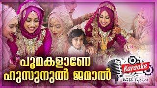 Poomakalane Husunul Jamal Karaoke With Lyrics | Wedding Song Special Karaoke | Rahana